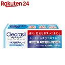 【第2類医薬品】クレアラシル ニキビ治療薬クリーム 白色タイ...