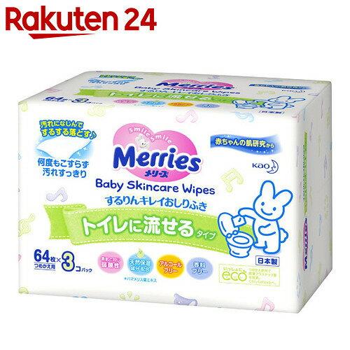 メリーズ トイレに流せる するりんキレイ おしりふき つめかえ用 64枚×3個パック【楽天…...:rakuten24:10122642