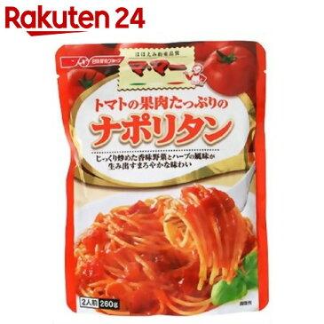 マ・マー トマトの果肉たっぷりのナポリタン 260g