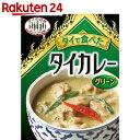 タイで食べたタイカレー グリーン 200g【楽天24】【あす楽対応】[タイの台所 レトルト食品]