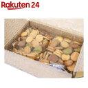 豆乳おからゼロクッキー 10種ベーシック500g×2袋【楽天24】[豆乳おからクッキー 豆乳おからクッキー]
