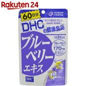 DHC ブルーベリーエキス 60日分 120粒【イチオシ】