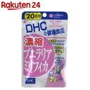 DHC 濃縮プエラリアミリフィカ 20日分 60粒【楽天24】[DHC サプリメント]