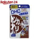 DHC トンカットアリエキス 20日分 20粒【楽天24】【あす楽対応】[DHC サプリメント トンカットアリ]