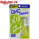 DHC メリロート 20日分 40粒【イチオシ】...