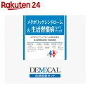 メタボリックシンドローム&生活習慣病セルフチェック【楽天24】【あす楽対応】[DEMECAL
