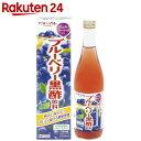 ビネップル ブルーベリー黒酢飲料 720ml