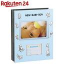 ラドンナ ベビーメタルアルバムフレーム NEW BABY BOY ブルー AMB27-P-BL【楽天24】[LADONNA(ラドンナ) ベビーフレーム]