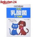 ザ乳酸菌 1g×10袋【楽天24】【あす楽対応】[GENDAI(ゲンダイ) 乳酸菌(犬用)]