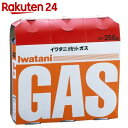 イワタニ カセットガス(カセットボンベ) オレンジ 3本パック CB-250-OR【楽天24】[イワ