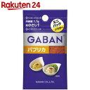 ギャバン パプリカ ミニパック 1.7g【楽天24】[ギャバン(GABAN) パプリカ(スパイス)]