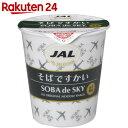 JAL そばですかい 34g×15個【楽天24】【ケース販売】[JAL SELECTION そば ソバ 蕎麦]