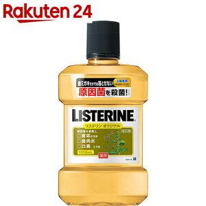 リステリン オリジナル マウスウォッシュ