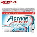【第1類医薬品】アクチビア軟膏 2g(セルフメディケーション税制対象)★要メール確認 薬剤師からお薬