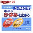 【第3類医薬品】ユースキンI(アイ) 65g【楽天24】[ユースキンI 皮膚の薬 湿疹 クリーム yuskin]