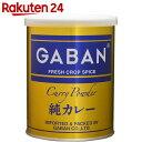 ギャバン 純カレー 220g【楽天24】【あす楽対応】[ギャバン(GABAN) カレーパウダー]