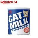 ワンラック キャットミルク 270g【楽天24】[ワンラック 粉ミルク(猫用)]