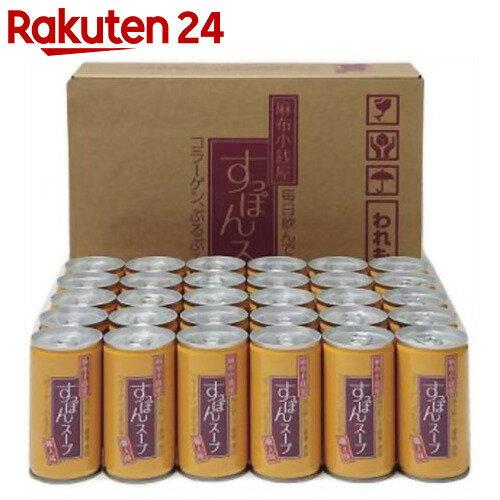 イワタニ麻布小銭屋すっぽんスープ190g×30缶