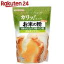 お米のミックス粉 パン用 500g【楽天24】【あす楽対応】[波里 米粉 パンミックス粉]