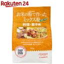 お米のミックス粉 料理・菓子用 500g【楽天24】【あす楽対応】[波里 米粉]