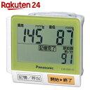 血圧計 パナソニック 手首式血圧計 グリーン EW-BW10-G