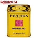 フォション 紅茶モーニング(缶入り)125g【楽天24】[FAUCHON(フォション) 紅茶 お茶]