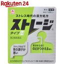 【第2類医薬品】ストレージ タイプH 12包