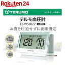 血圧計 テルモ 血圧計 ES-W500ZZ【楽天24】【あす楽対応】[TERUMO(テルモ) 血圧計]
