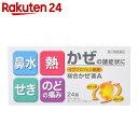 【第(2)類医薬品】総合かぜ薬A クニヒロ 24錠(セルフメ...