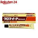 【第(2)類医薬品】クロマイ-P軟膏AS 6g