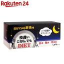 夜遅いごはんでもダイエット 30日分(5粒×30包)【楽天24】[夜遅いごはんでもDIET 酵素 カ