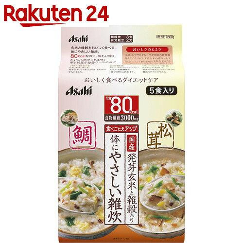 リセットボディ 体にやさしい鯛&松茸雑炊 5食入り【楽天24】【あす楽対応】[リセットボディ 雑穀]