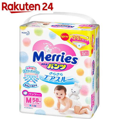 【ケース販売】メリーズパンツ さらさらエアスルー Mサイズ 58枚×3個パック (174枚入り)