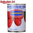 モンテベッロ ホールトマト 400g【楽天24】【あす楽対応】[スピガドーロ ホールトマト]
