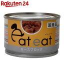 eateat(イートイート) ホースブロック 缶詰 160g【楽天24】【あす楽対応】[eateat(イートイート) ウエット・缶フード(国産)]