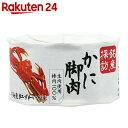 日本海名産 紅ずわいがに(脚肉) 120g【楽天24】[ミナト商会 カニ缶(かに缶)]