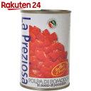 ラ・プレッツィオーサ 皮なしトマト缶 ダイス 400g【楽天24】[ラ・プレッツィオーサ トマト缶詰(トマト缶)]
