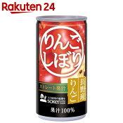 創健社 りんごしぼり 190g