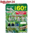 ヤクルト 私の青汁 4g×60袋(大分県産大麦若葉使用)【イチオシ】