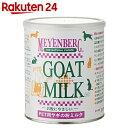 メインバーグ ゴートミルク 340g【楽天24】[MEYENBERG(メインバーグ) ミルク]