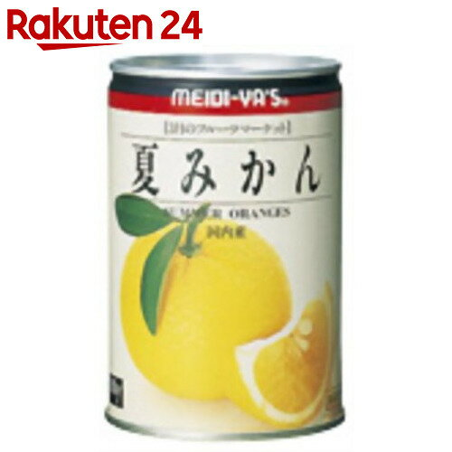 明治屋 国内産 夏みかん缶詰 450g
