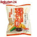 桜井食品 お米を使った天ぷら粉 200g【楽天24】[桜井食品 天ぷら粉]