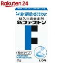 新ファストン 50g【楽天24】[ライオン ファストン 入れ歯安定剤]