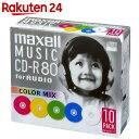 マクセル 音楽用CD-R 80分 10枚パック A80MIX.S1P10S【楽天24】【あす楽対応】[日立マクセル maxell 音楽用CD-R]