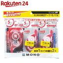 トンボ鉛筆 MONO 修正テープ 5mm 2個パック KCC-342K
