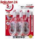 トンボ鉛筆 MONO 修正テープ YS5 3個パック KCA-326【楽天24】[MONO 文具・事務用品]