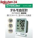 血圧計 テルモ 電子血圧計 手首式 ES-T300ZZ【楽天24】[TERUMO(テルモ) 手首式血圧計]