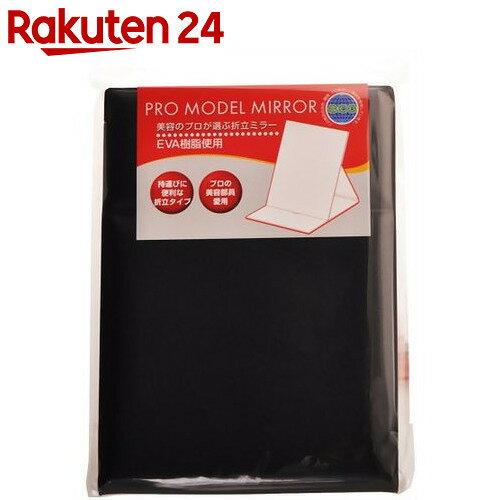 ナピュア プロモデル 折立ミラーエコ M ブラック HP-22