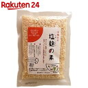 有機 玄米 塩麹の素220g...