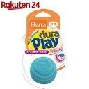 Hartz デュラプレイ ボール 超小型・小型犬用 青【楽天24】[Hartz(ハーツ) 犬のおもちゃ]